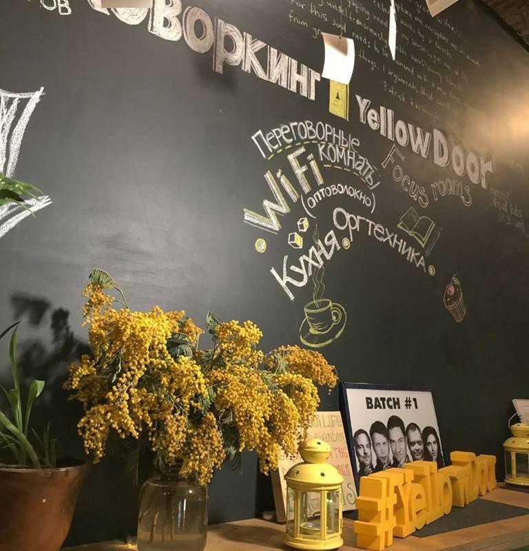 Лофт Yellow Door